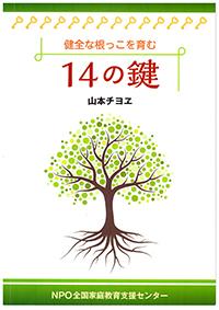 健全な根っこを育む 14の鍵