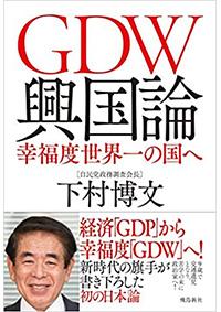 GDW 興国論 幸福度世界一の国へ