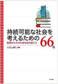持続可能な社会を考えるための66冊 教育から今の社会を読み解こう