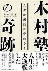 木村塾の奇跡