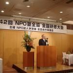 NPO塾全協・沼田広慶 全国会長