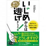 長野雅弘 著 パンローリング 刊  1,296 円(税込)