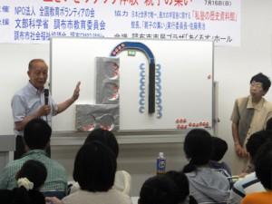 子どもたちに実験の説明を する西畑正夫先生
