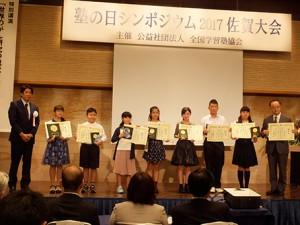 第27 回 全国読書作文コンクールの大賞・最優秀賞受賞者たち