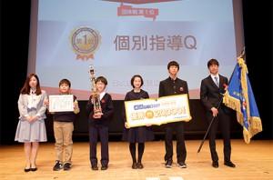 団体戦で全国総合優勝に輝いた個別指導Q(北海道