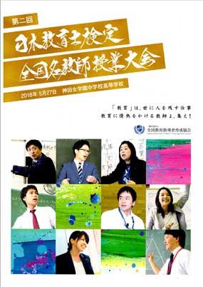 第二回「日本教育士検定」「全国名教師授業大会」のパンフレット