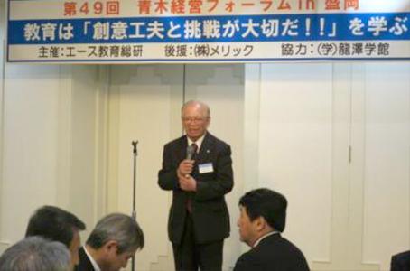 エース教育総合研究所・青木清 理事長