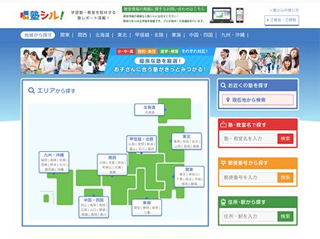 「塾シル!」のトップ画面