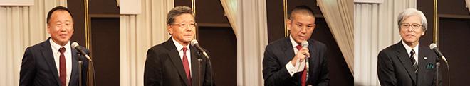 [左から] 祝辞を述べた大島九州男 氏(参議院議員) 祝辞を述べた田野瀬良太郎 氏(大和大学 学長) 祝辞を述べた髙宮敏郎 氏(代々木ゼミナール 副理事長) 祝辞を述べた村上健治 氏(立命館大学校友会 会長)