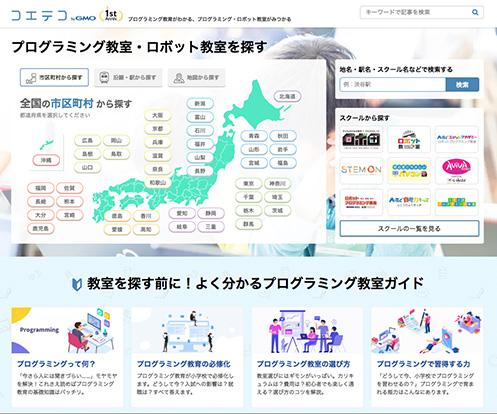 プログラミング教育がわかるメディア「コエテコ byGMO」 (https://coeteco.jp/)