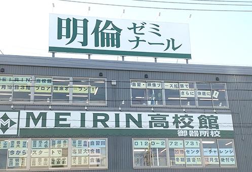 MEIRIN高校館 御器所校