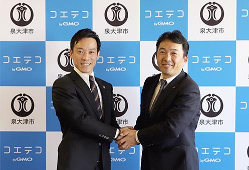 泉大津市・南出賢一 市長(左)とGMOメディア・森輝幸 社長