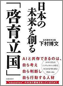 下村博文 著 アチーブメント 刊 1,728 円(税込)