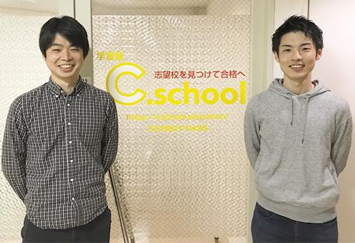 C.school の塾長である風間先生(右)と副塾長の関屋先生(左)