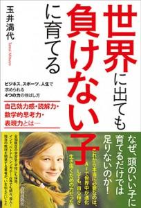 玉井満代氏の著作。 青春出版社 刊 1,628 円(税込)