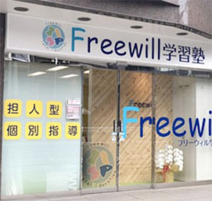 2020_9_p24_freewill