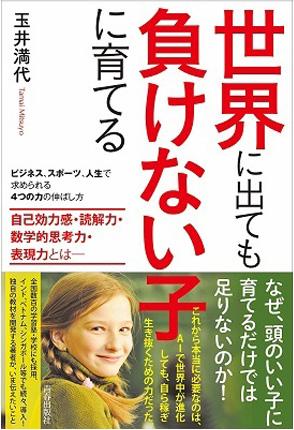 玉井満代氏の著作。 青春出版社 刊 1,628円(税込)