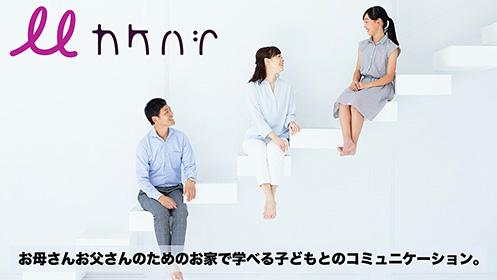 お母さんお父さんのためのお家で学べる子どもとのコミュニケーション。