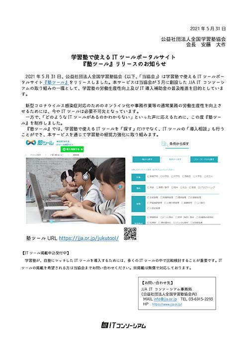 『塾ツール』サイトリリースのご案内