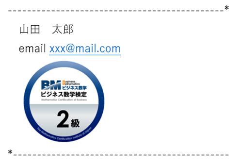 オープンバッジを貼ったメールの署名( 利用の一例)