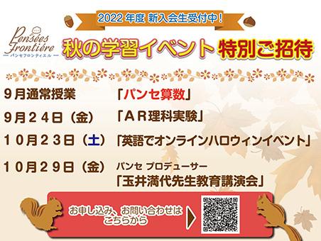 2021_9_p29_event