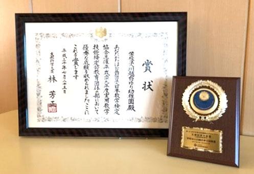 ⽂部科学⼤⾂賞状と記念楯(⾒本)